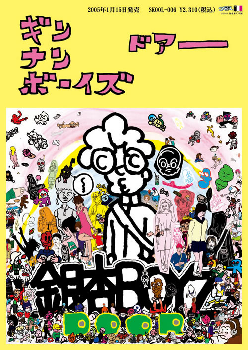 銀杏BOYZ オフィシャルサイト グッズページ
